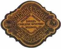 История Верхнеуральского пивоваренного завода 6