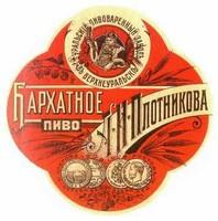 История Верхнеуральского пивоваренного завода 7
